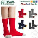 【クーポンで最大5000円OFF】rasox ラソックス メリノウール クルー ソックス カジュアルソックス (CA182CR03) 靴下 …