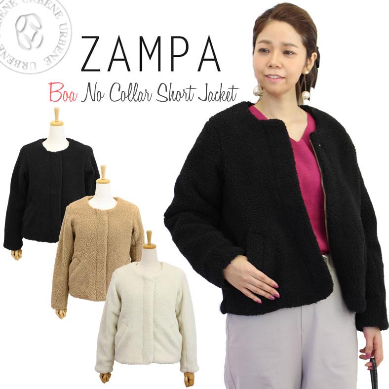 【30%OFFセール】ZAMPA ザンパ エステル ボア 裏キルト ノーカラー ショートジャケット(zampa-z23052)ボアジャケット もこもこ テディベア レディース