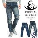 Eternal 93236 1