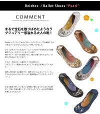 コキュバレエシューズcocue&レイドロークReidrocビジューパールバレエシューズ(2400308090)コキュフラットシューズレディース靴ペタンコソールキラキラバレーシューズ