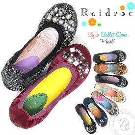 【クーポンで3点10%OFF】レイドローク 宝石のようなバレエシューズ Reidroc パール ビジュー バレーシューズ (08090) ぺたんこ パンプス 痛くない ラウンドトゥー 靴 レディース フラットシューズ COCUE コキュ 靴の復刻デザイン おしゃれ アーベン