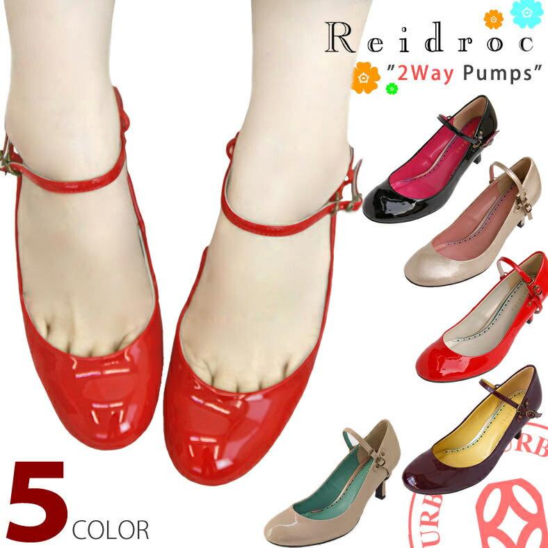 レイドローク Reidroc 2WAY ラウンドトゥー エナメル ストラップ パンプス (09211 09311) ラウンドトゥー 靴 レディース COCUE コキュ 靴 シューズの復刻デザイン / 楽天