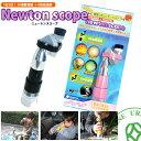 Newtonscope nsz 1 1