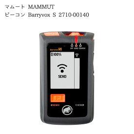 マムート MAMMUT ビーコン Barryvox S 2710-00140 バリーボックス エス アウトドア