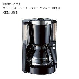 Melitta メリタ コーヒーメーカー ルックセレクション 10杯用 MKM-1084