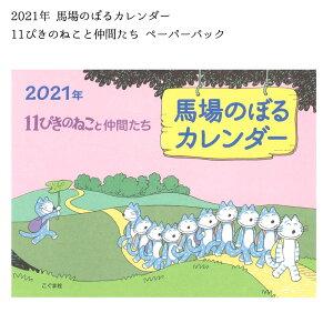 2021年 馬場のぼる カレンダー 11ぴきのねこと仲間たち ペーパーバック 2020/9/15