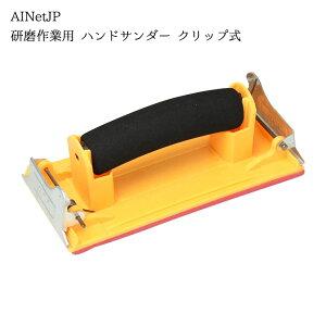 AINetJP 研磨作業用 ハンドサンダー クリップ式 スポンジグリップ 紙やすり サンドペーパー 下地処理 クロス DIY