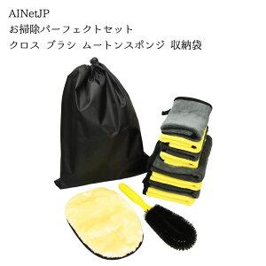 AINetJP お掃除パーフェクトセット クロス ブラシ ムートンスポンジ 収納袋 洗車 キッチン 多用途 掃除 セット HG-793