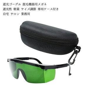遮光ゴーグル 脱毛機器用メガネ 遮光性 軽量 サイズ調節 専用ケース付き 自宅 サロン 業務用 ゴーグル 眼鏡 メガネ