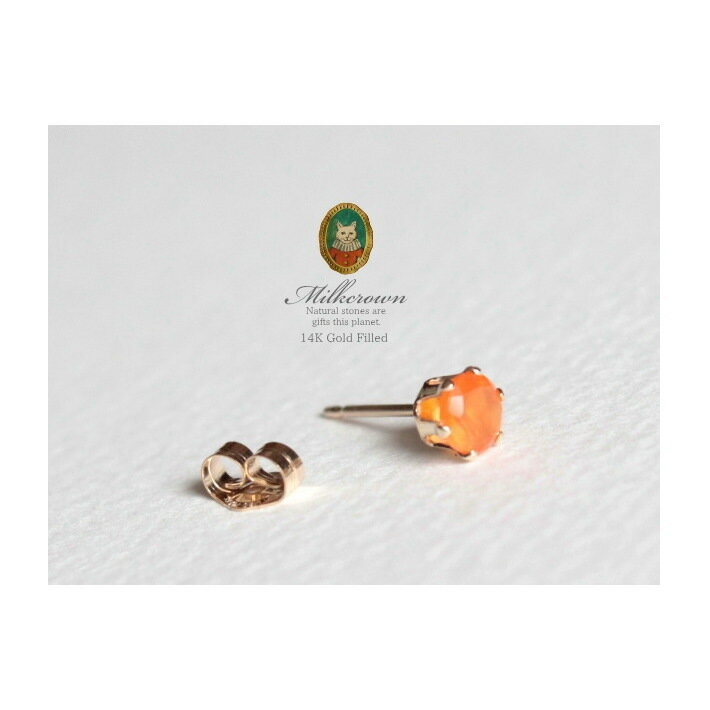 Milkcrown 14KGF天然石1粒ピアスカーネリアン/7月誕生石/宝石質※1個売り(片耳ずつ1個単位販売)