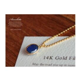Amulette classic14KGFネックレス天然石/ラピスラズリ/宝石質/チェーン40cm9月誕生石/オーバル・ファセットカット
