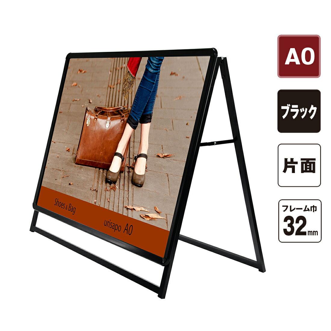 ポスターパネルスタンド A0片面 黒 32mm(全高1m以下) ポスタースタンド 立て看板 フレームスタンド 最安値 A型看板 a0 横 a型看板 送料無料 スタンド看板