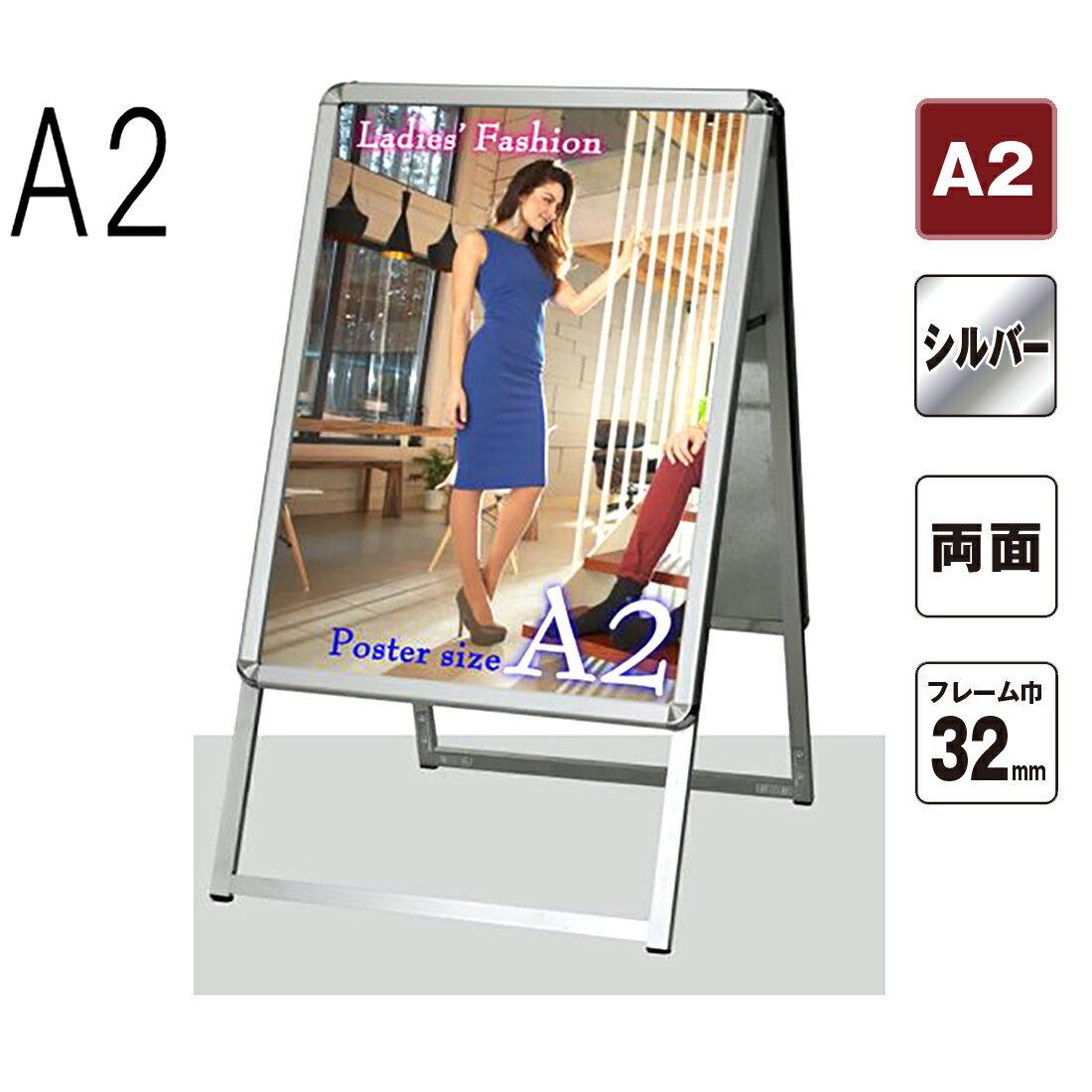 ポスターパネルスタンドA2両面シルバー32mm幅 A型看板 アルミ 屋内外兼用 ポスターフレームスタンド