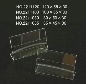 アクリルL型カード立120mm 120×55×30