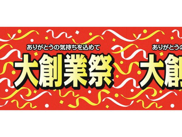 ビニール幕 大創業祭 H600×50m巻