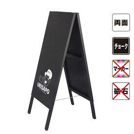 A型ブラックボードL110フレームなし黒(チョーク専用)|黒板 メニューボード インテリア カフェ