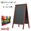 【送料無料】A型 ブラックボード 両面 90濃茶Lサイズ マーカー太字8色セット|黒板看板 メニューボード インテリア カフェ メッセージ…