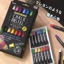 【送料無料】チョーク パステル 12色 |【メール便対応】 ダストレスチョーク ブラックボード 黒板 チョークパステル …