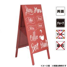 A型看板レッドボードL110フレームなし赤 チョーク専用 立て看板 スタンド看板 送料無料 a型看板 黒板 おしゃれ 木製 アンティーク 店舗看板 カフェ