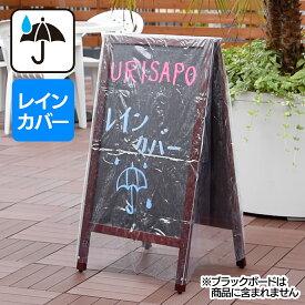 レインカバーA型看板用Lサイズ ブラックボード 黒板【送料無料】
