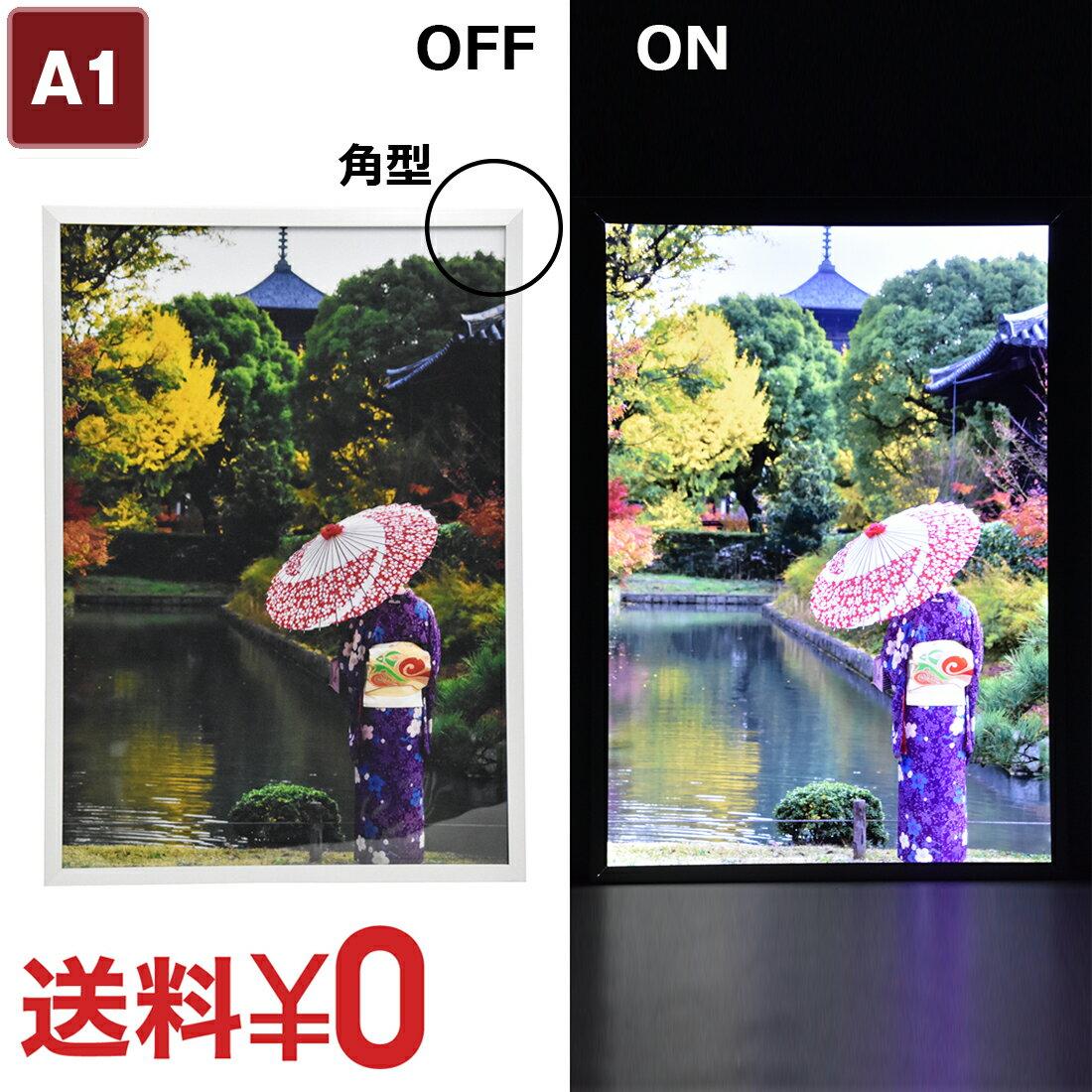 LEDポスターパネルシルバーA1 フレームフラット 光るポスターフレーム 電飾看板 フロントオープン