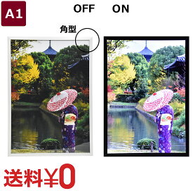 LEDポスターパネルシルバーA1 フレームフラット 光るポスターフレーム 電飾看板 フロントオープン 印刷