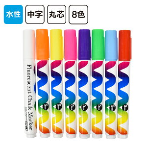 【送料無料】 蛍光ボードマーカー(中字)8色 ブラックボード 黒板 水性 水性ペン 蛍光ペン メール便対応
