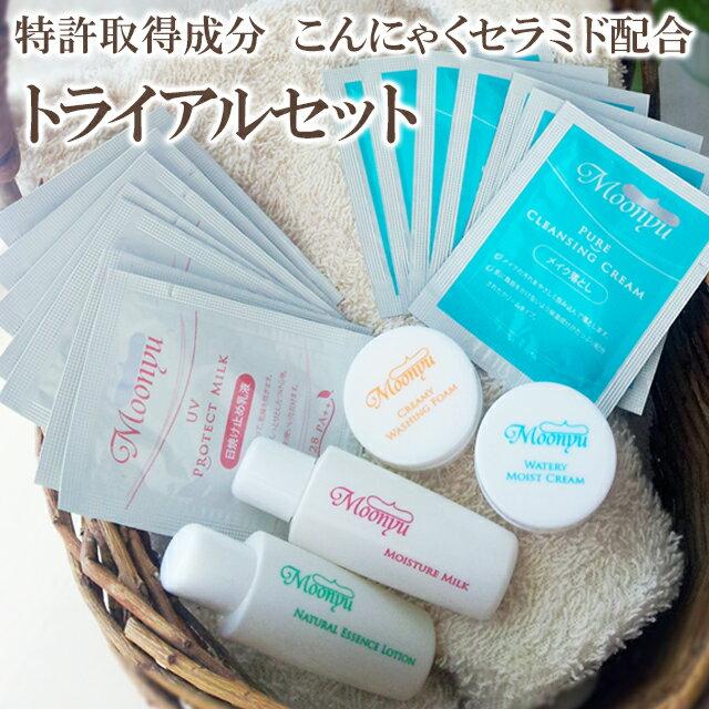 【送料無料】Moonyu(モーニュ)お得なお試し『トライアルセット』洗顔・化粧水・乳液・クリーム、保湿、敏感肌、乾燥肌、セラミド、アトピー、スキンケア、無添加、お試し、エイジングケア、【代引き不可】【宅急便不可】