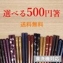 クーポン有 限定10%OFF【食洗機対応】 全8種類 選べる500円箸 送料無料 滑り止め おしゃれ おすすめ かわいい 日本製 持ちやすい すべ…