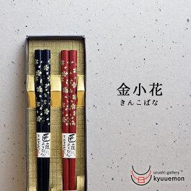 乾漆塗金小花夫婦箸お箸 箸 滑りにくい 日本製 来客 送料無料 漆器 おすすめ おもてなし かわいい おしゃれ プレゼント ギフト 御祝 ポイント消化 お得 セット 祝い 普段使い 国産 ペア コロナ 在庫 処分