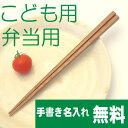 【名入れ無料 漆器】箸 はし 子供用 鉄木(弁当用にも)【メール便OK \180】【楽ギフ_包装】