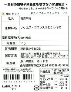 陽果ドライ「ドライフルーツミックスミニ」1袋 15g入り