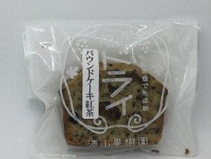 果樹園生まれのパウンドケーキ「デラウェアラムレーズン」1個