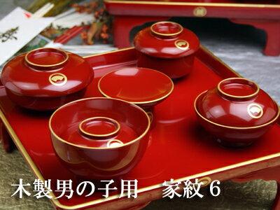 お食い初め食器セット男の子用家紋六箇所木製 【木曽の漆器よし彦】
