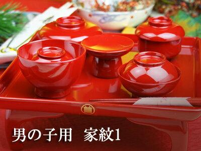 お食い初め食器セット男の子家紋一箇所木製【木曽の漆器よし彦】