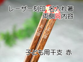 干支箸子供用名入れ単品 両側同内容【木曽の漆器よし彦】