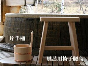 木曽ひのき風呂椅子腰高・手桶2点セット 【木曽の漆器よし彦】