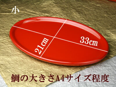 鯛の皿小 レンタル【木曽の漆器よし彦】