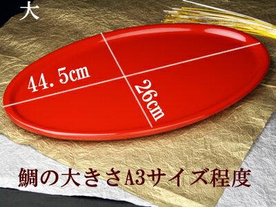 鯛の皿大 レンタル【木曽の漆器よし彦】