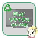 リサイクル テレビ 16型以上29型以下【回収のみ、商品お届け別途】【smtb-k】【ky】