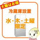 【大阪府内 水・土曜日配達限定】冷蔵庫 設置サービス