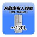 冷蔵庫搬入設置 〜120L 関東・信越地区 【smtb-k】【ky】【KK9N0D18P】