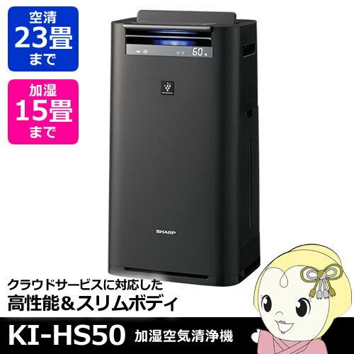 KI-HS50-H シャープ 加湿空気清浄機 空清23畳まで/加湿15畳まで グレー系 【新生活セール】【花粉モード】【PM2.5対応】【smtb-k】【ky】【KK9N0D18P】