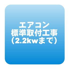 エアコン標準取付工事「商品到着後翌日以降」2.2kwまで【smtb-k】【ky】