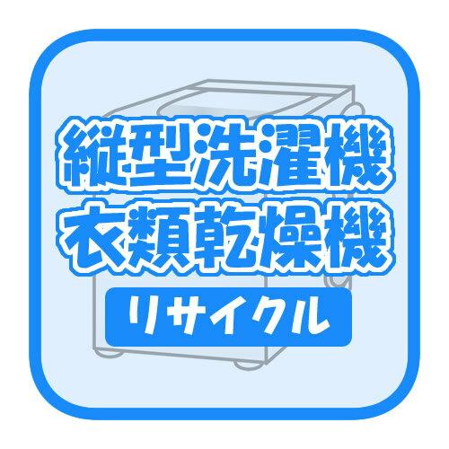 縦型洗濯機・衣類乾燥機のリサイクル【smtb-k】【ky】