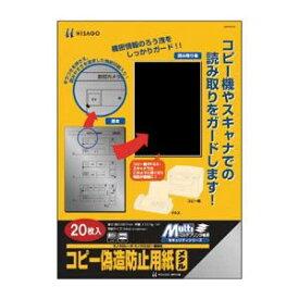 CR-04337 ヒサゴ bp2108 A4コピー偽造防止用紙メタル