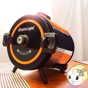 DR-450N テドンF&D 自動調理器 ドラムクック【smtb-k】【ky】