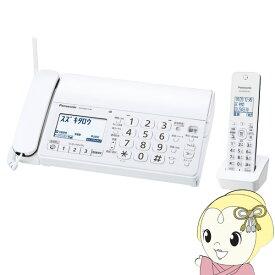 在庫僅少 KX-PD215DL-W パナソニック デジタルコードレス普通紙ファクス おたっくす(子機1台付き)