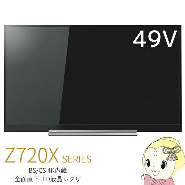 【在庫僅少】49Z720X 東芝 液晶テレビ49V型 REGZA Z720Xシリーズ BS/CS 4K内蔵 全面直下LED液晶【smtb-k】【ky】