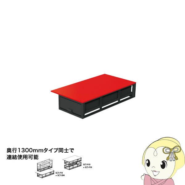 SCT-F10 ジェフコム バンキャビネット (引き出し) 奥行1300mm【smtb-k】【ky】